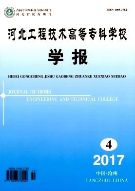 河北工程技术高等专科学校学报