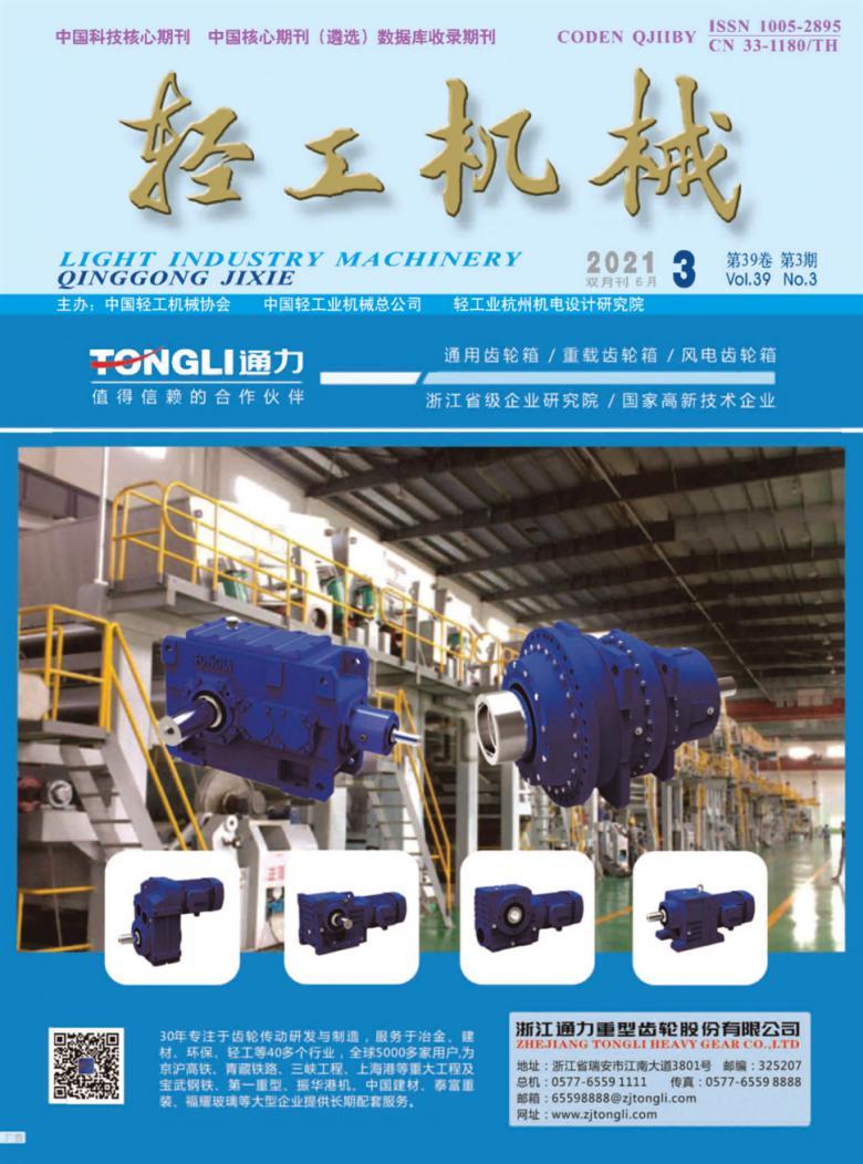 轻工机械杂志