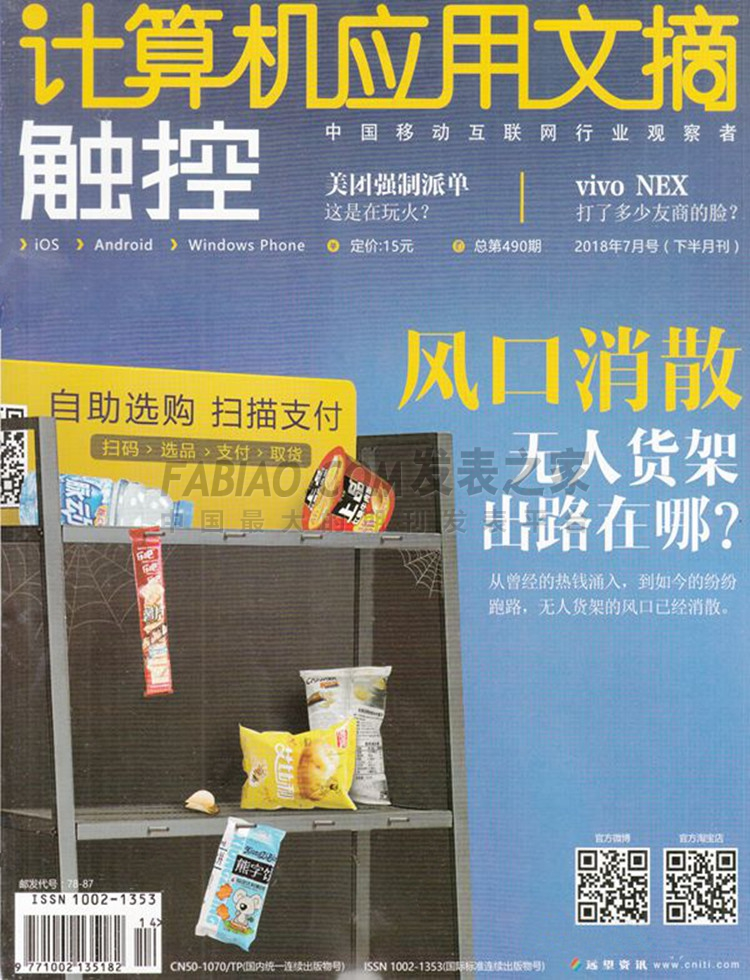 计算机应用文摘杂志