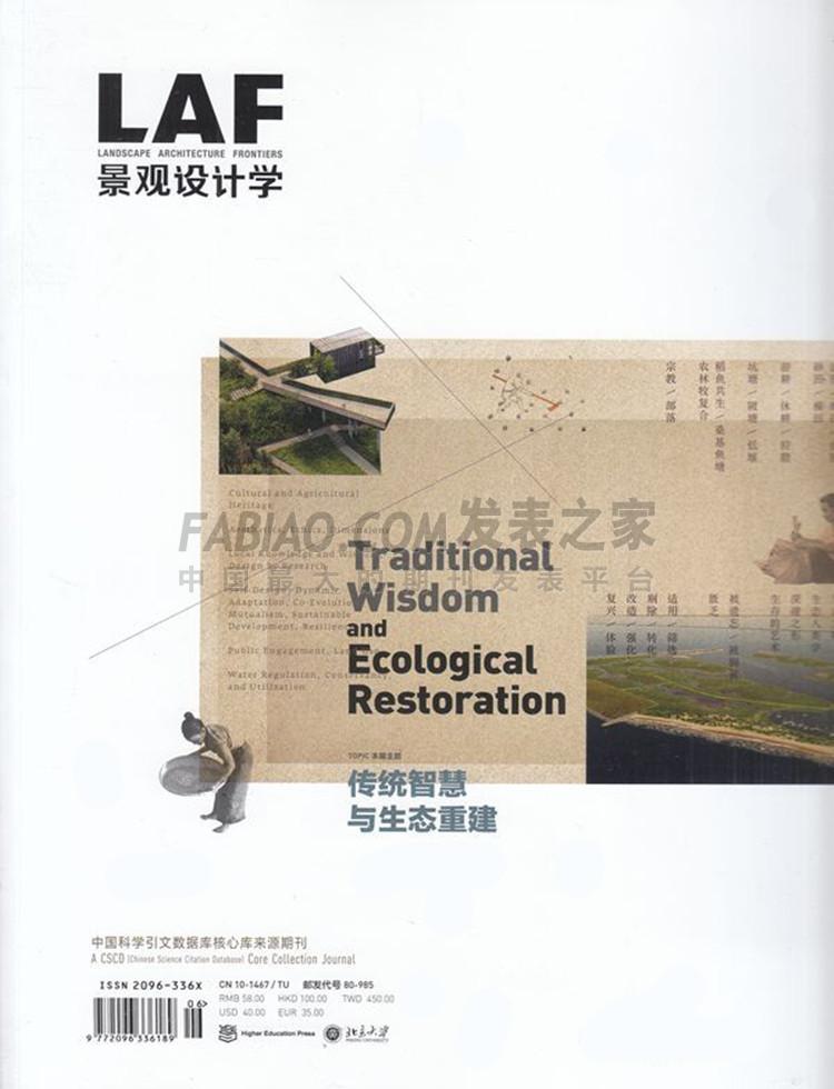 景观设计学杂志
