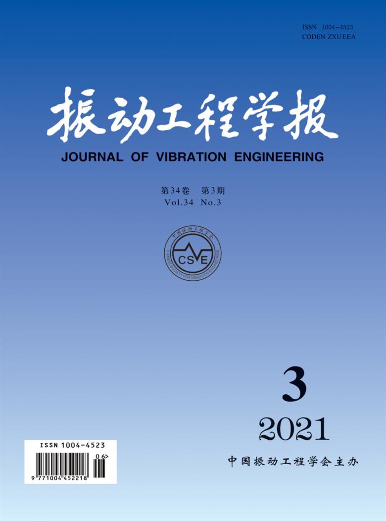 振动工程学报杂志