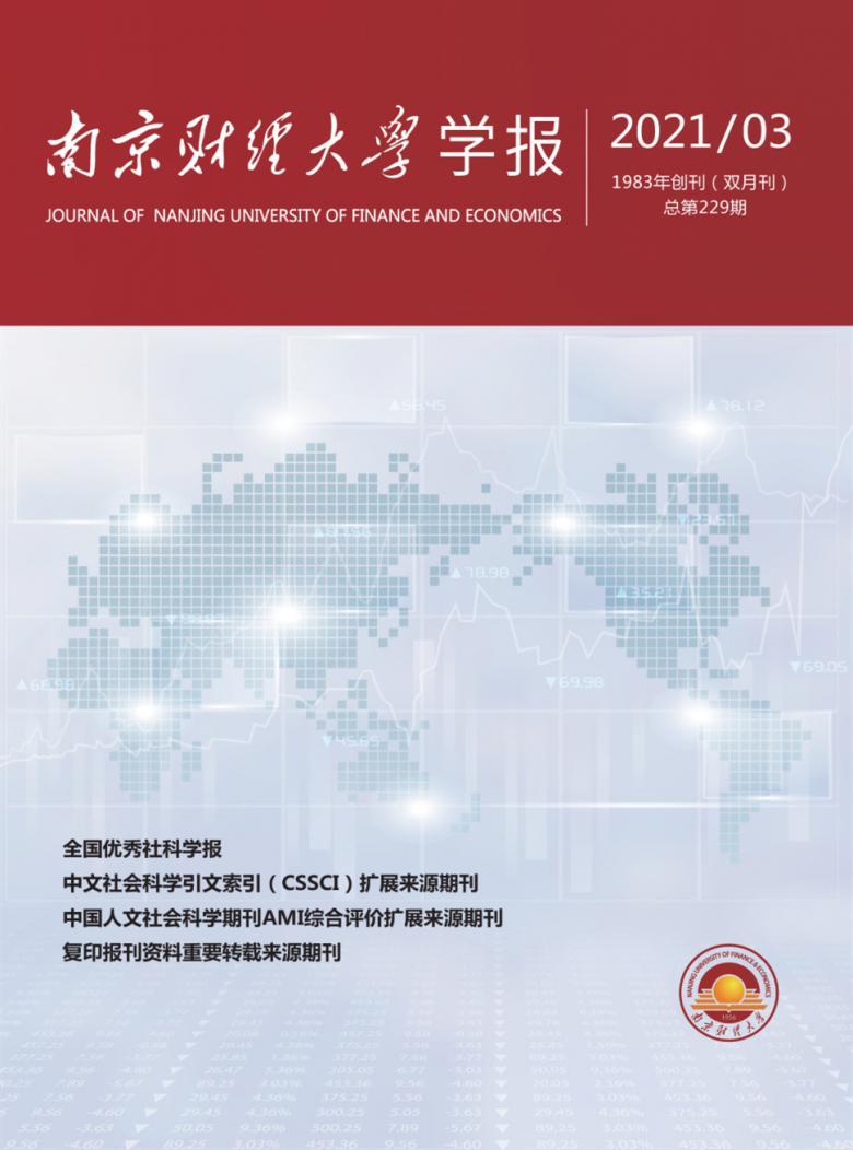 南京财经大学学报杂志