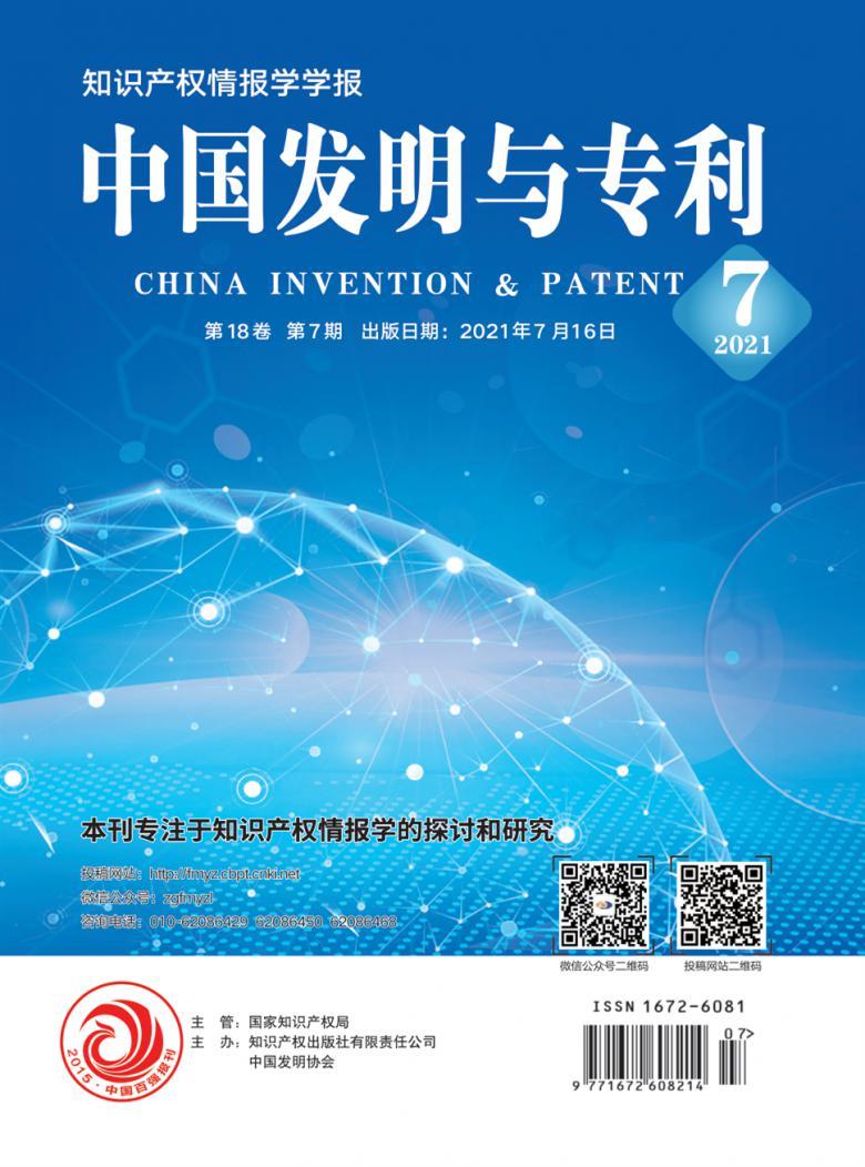 中国发明与专利杂志