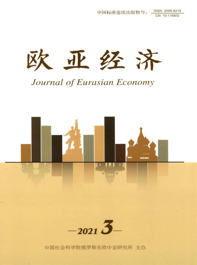欧亚经济杂志