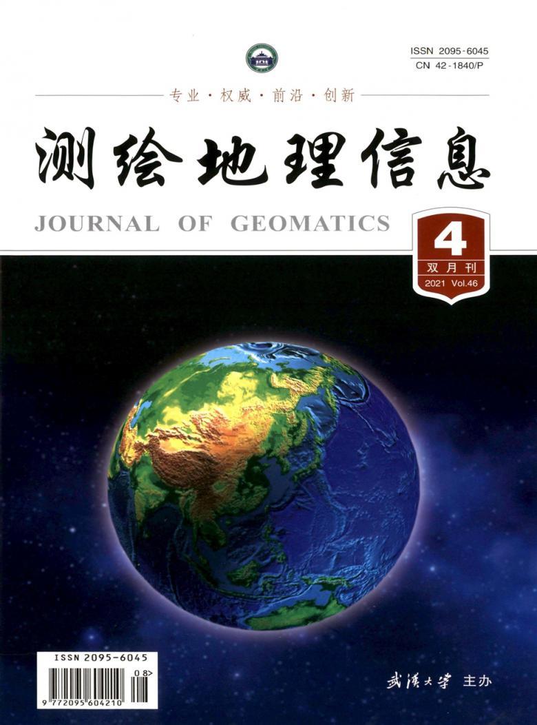 测绘地理信息杂志