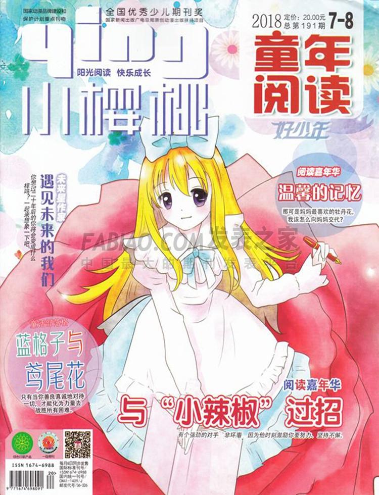小樱桃杂志