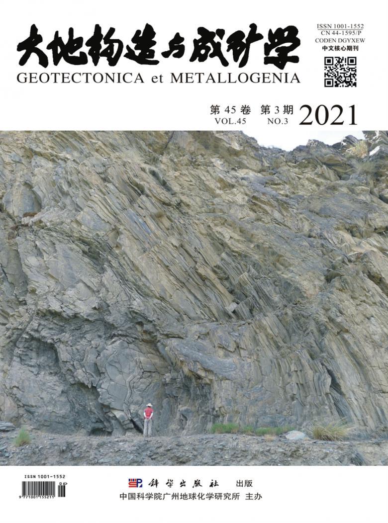 大地构造与成矿学杂志