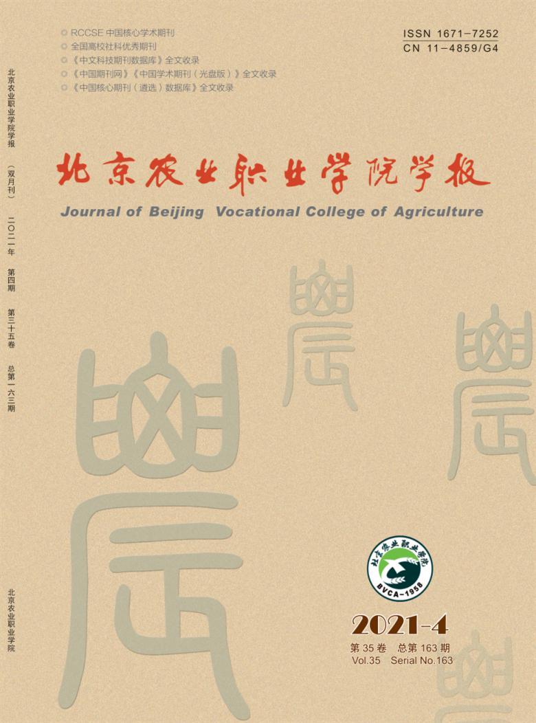 北京农业职业学院学报杂志