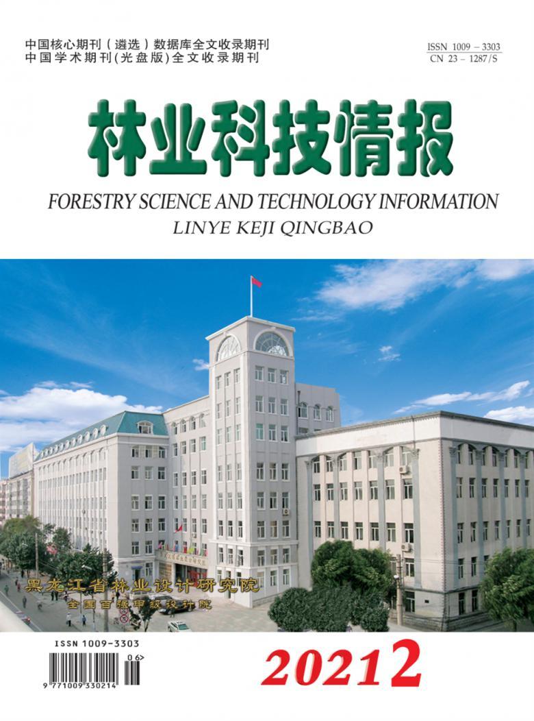 林业科技情报杂志