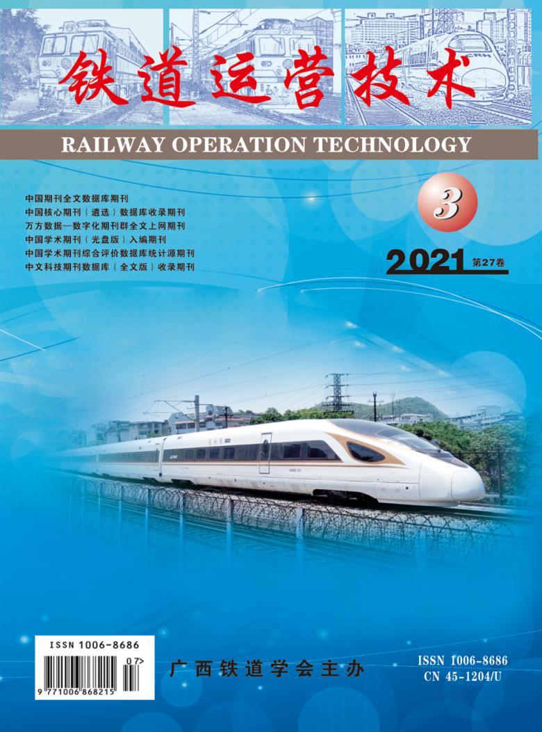 铁道运营技术杂志