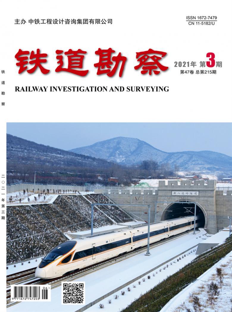 铁道勘察杂志