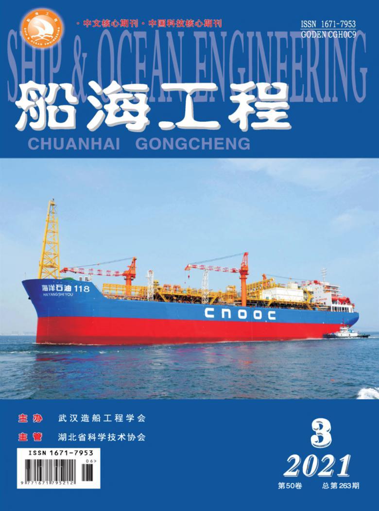 船海工程杂志