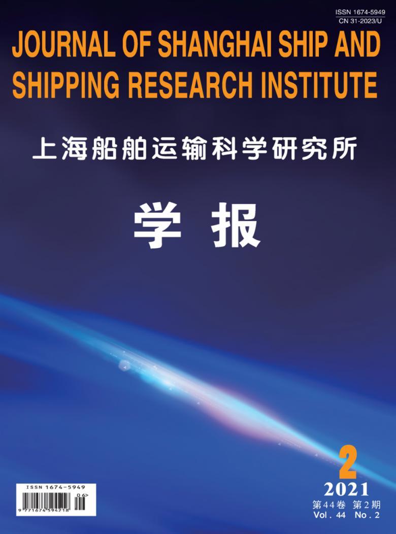 上海船舶运输科学研究所学报杂志