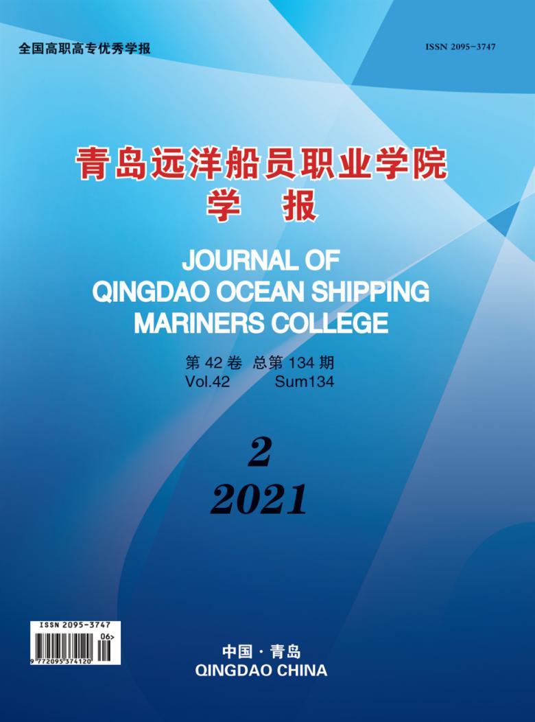 青岛远洋船员职业学院学报杂志
