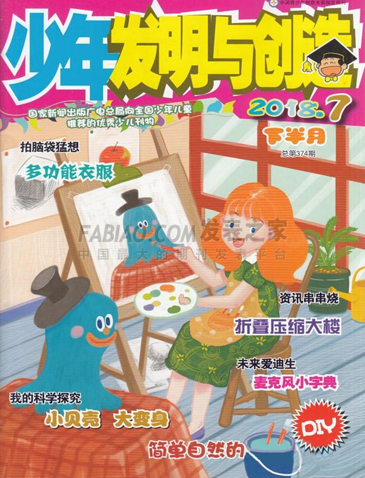 少年发明与创造杂志