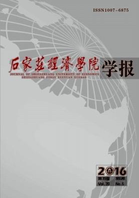 石家庄经济学院学报