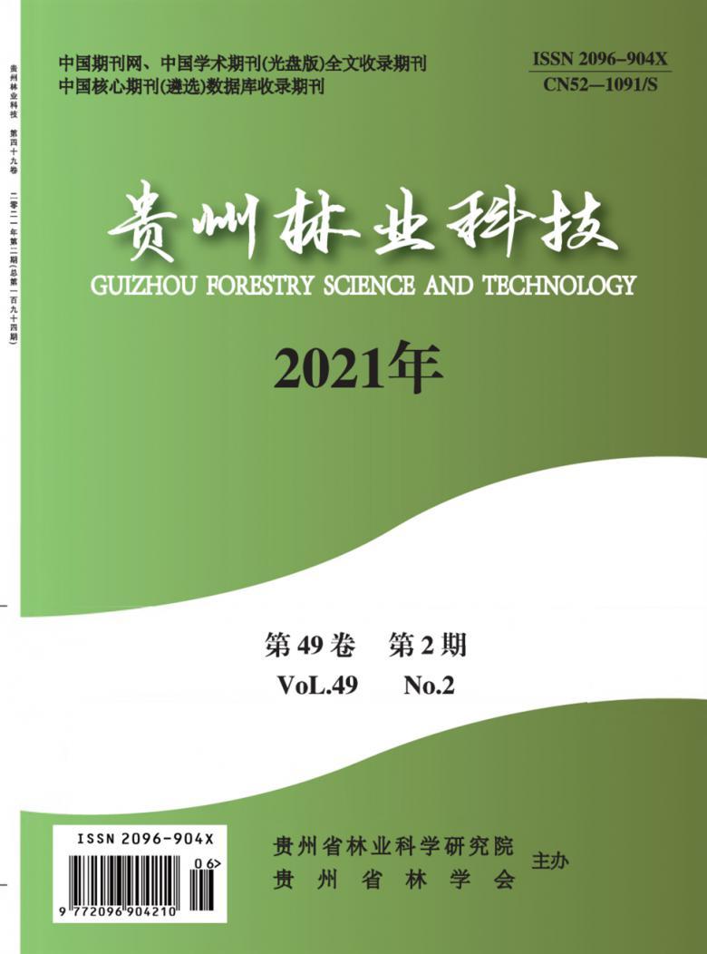 贵州林业科技杂志