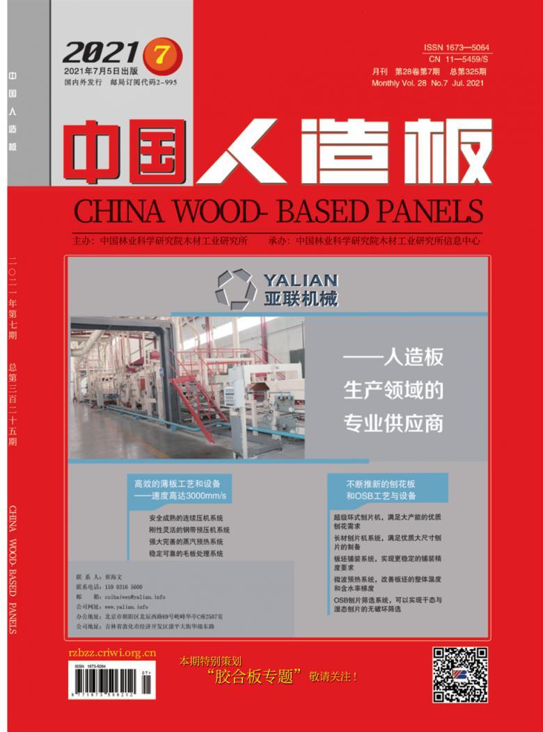 中国人造板杂志