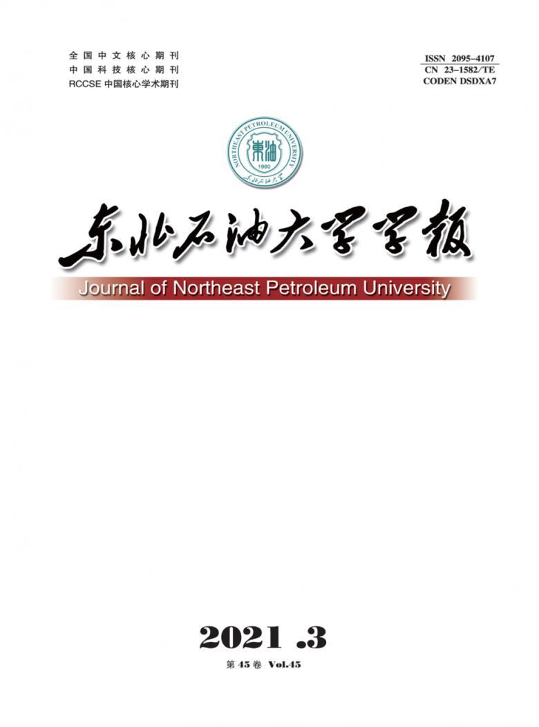 东北石油大学学报杂志