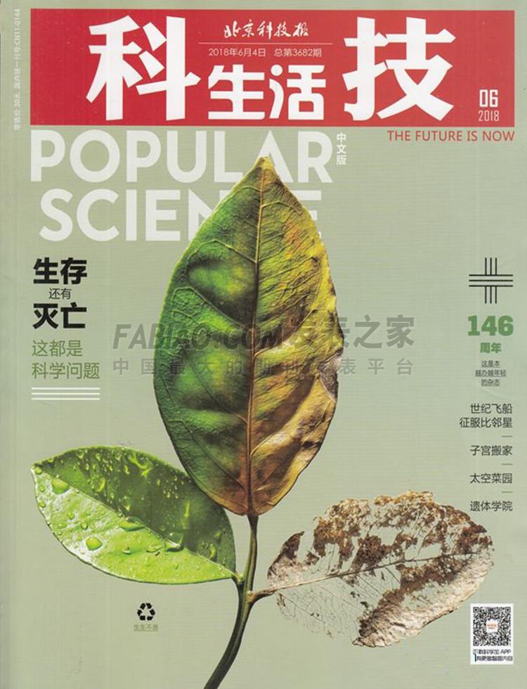 科技生活杂志