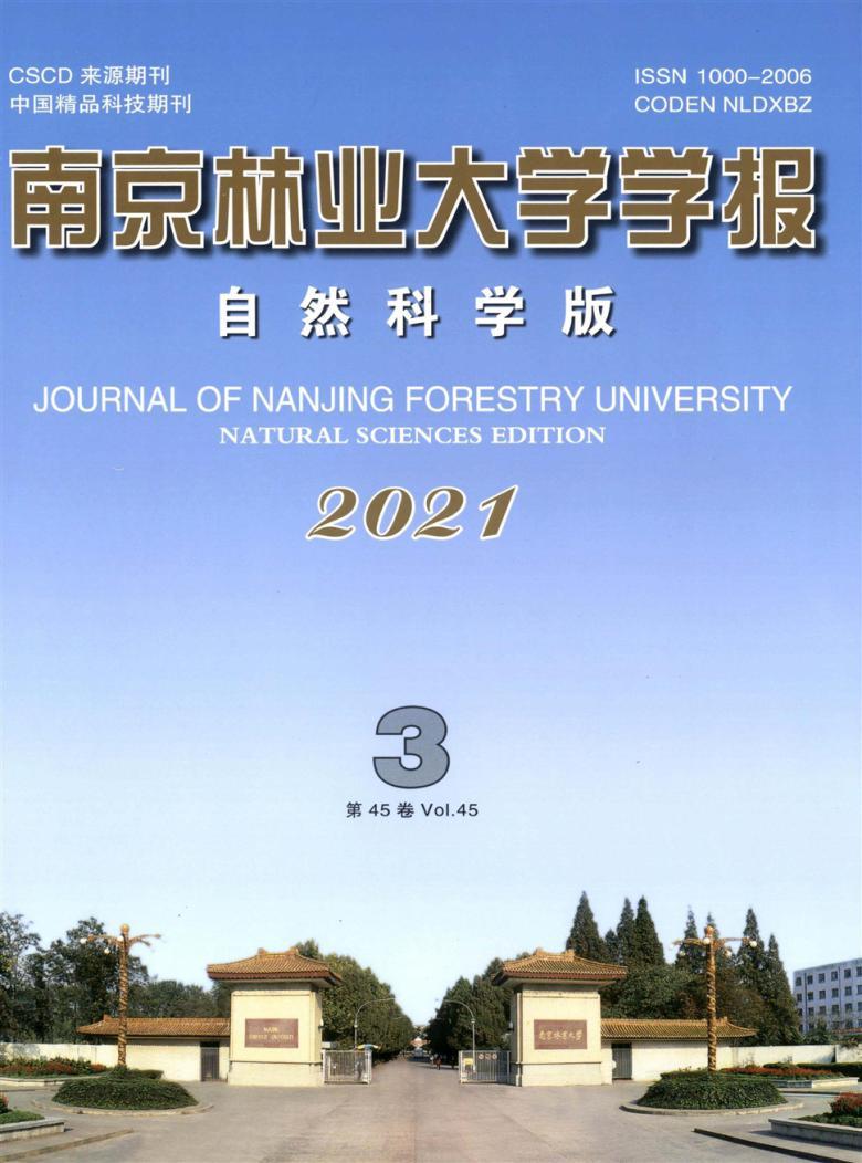 南京林业大学学报杂志