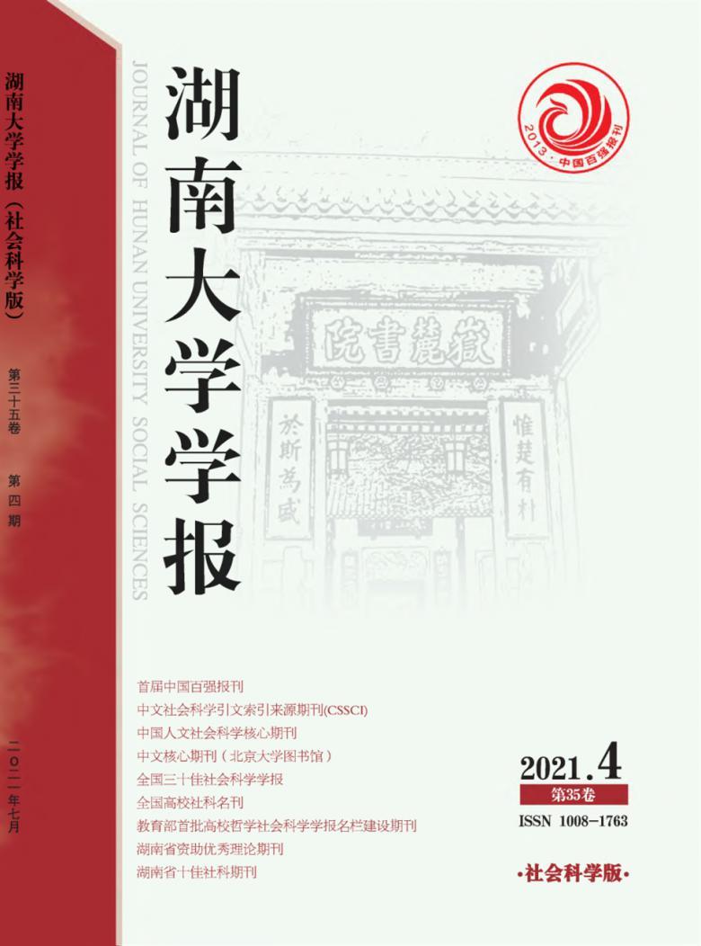 湖南大学学报杂志