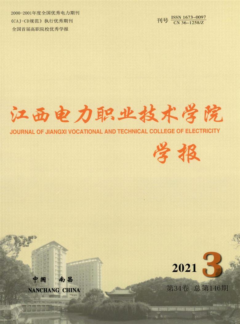 江西电力职业技术学院学报杂志