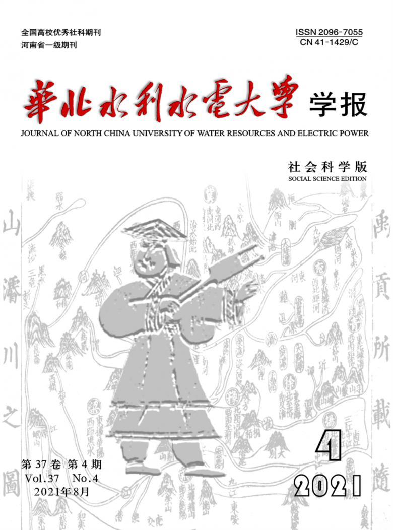 华北水利水电大学学报