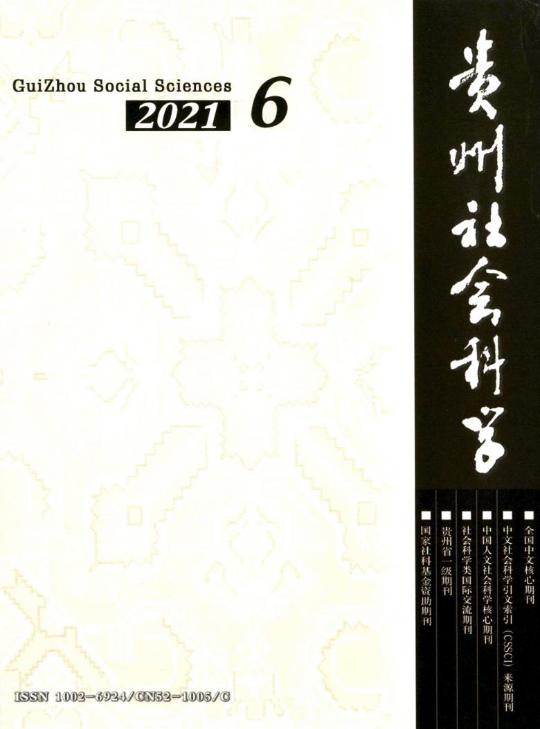 贵州社会科学杂志