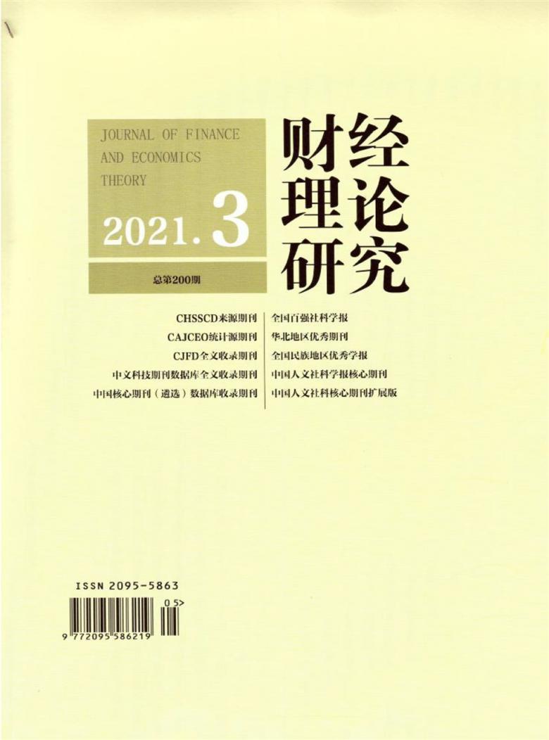 财经理论研究杂志