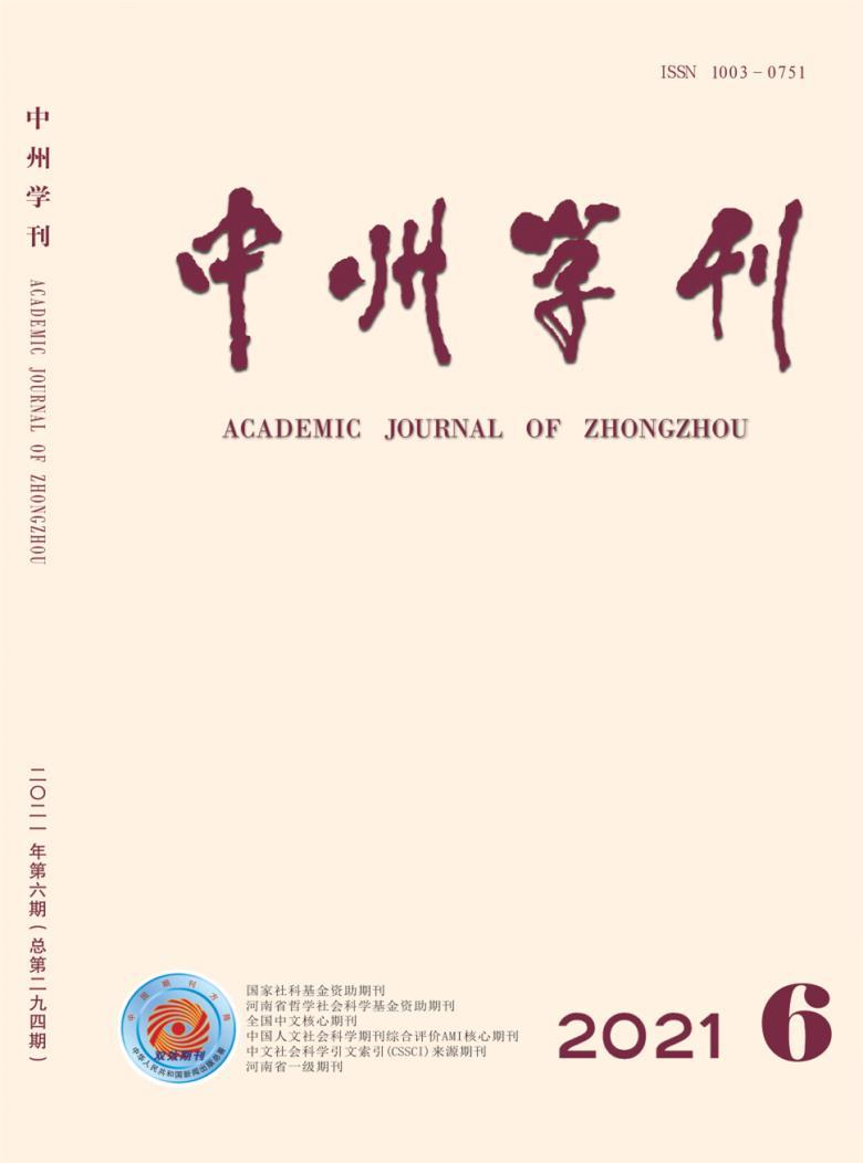 中州学刊杂志