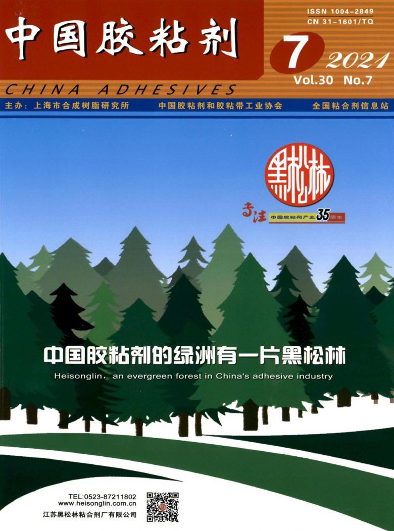 中国胶粘剂杂志