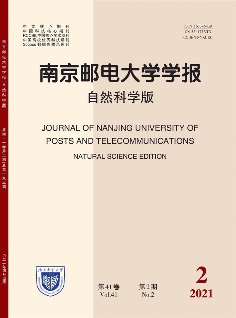 南京邮电大学学报杂志