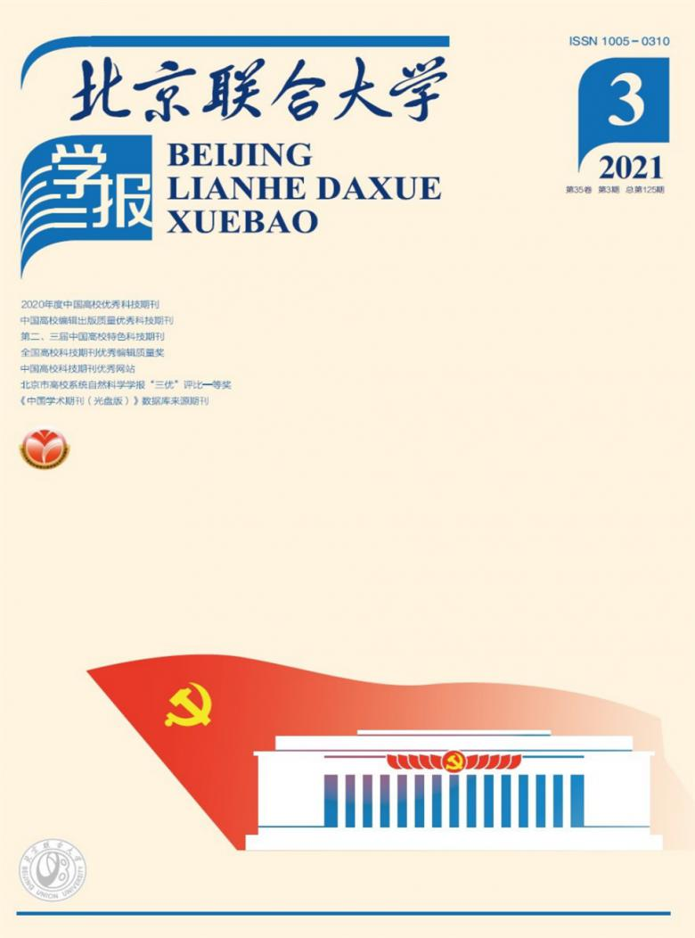 北京联合大学学报杂志