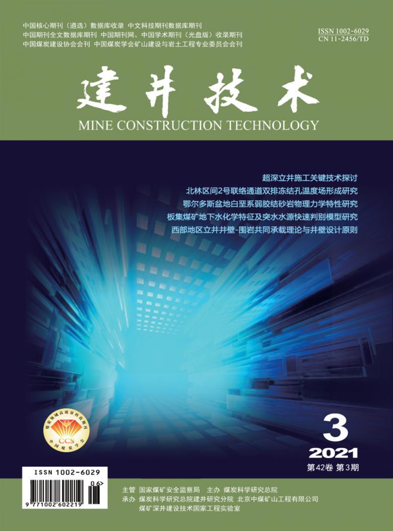 建井技术杂志