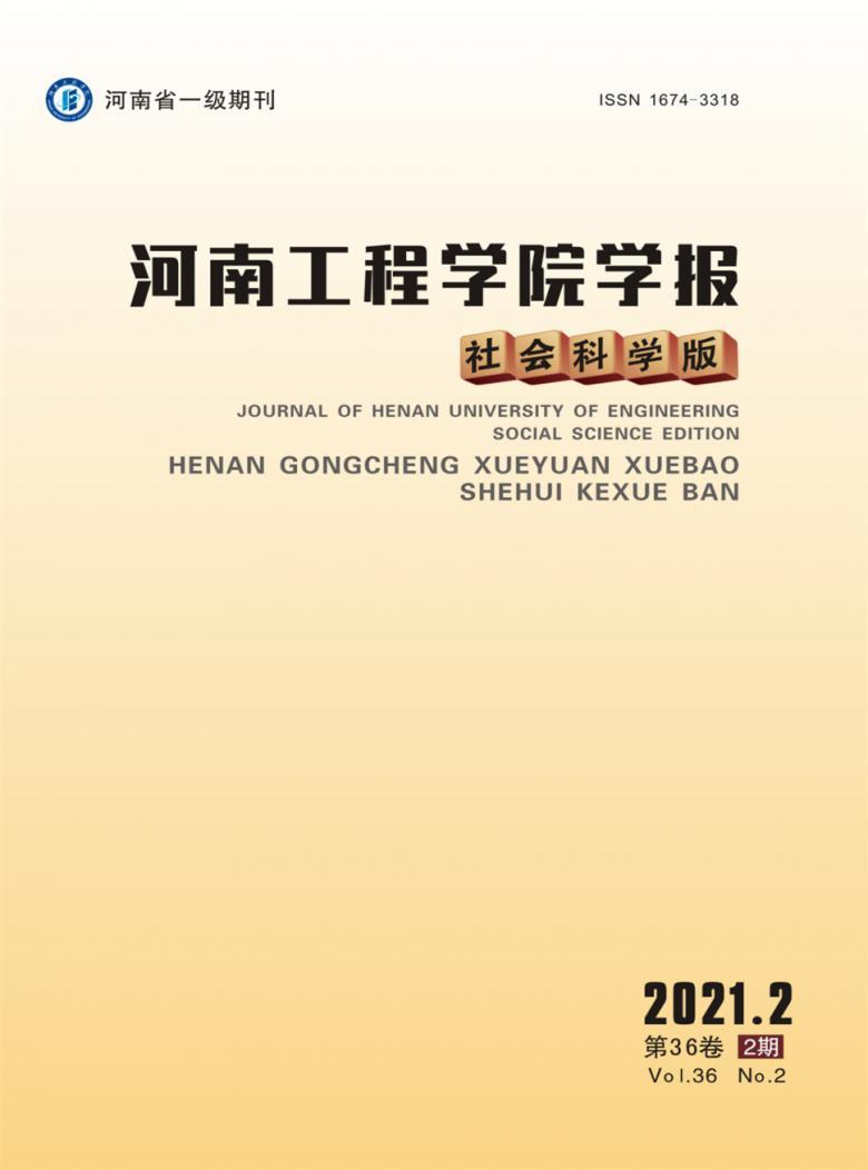 河南工程学院学报杂志