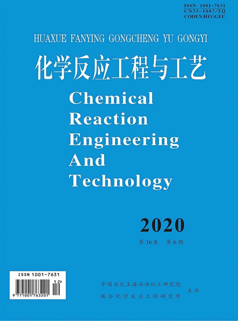 化学反应工程与工艺杂志