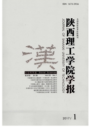 陕西理工学院学报