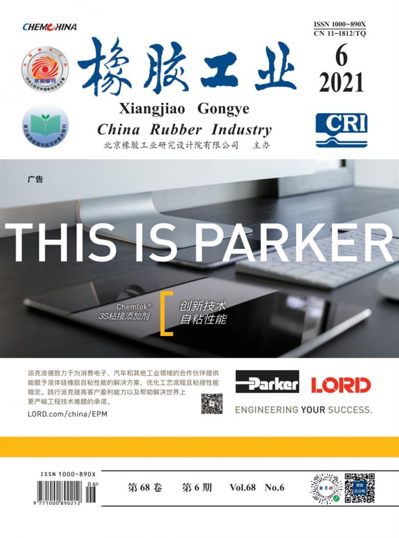 橡胶工业杂志
