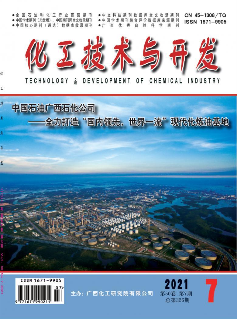 化工技术与开发杂志