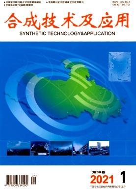合成技术及应用杂志