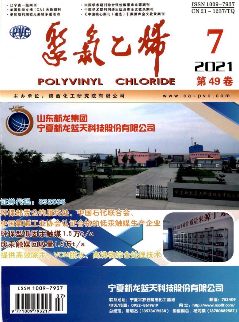 聚氯乙烯杂志