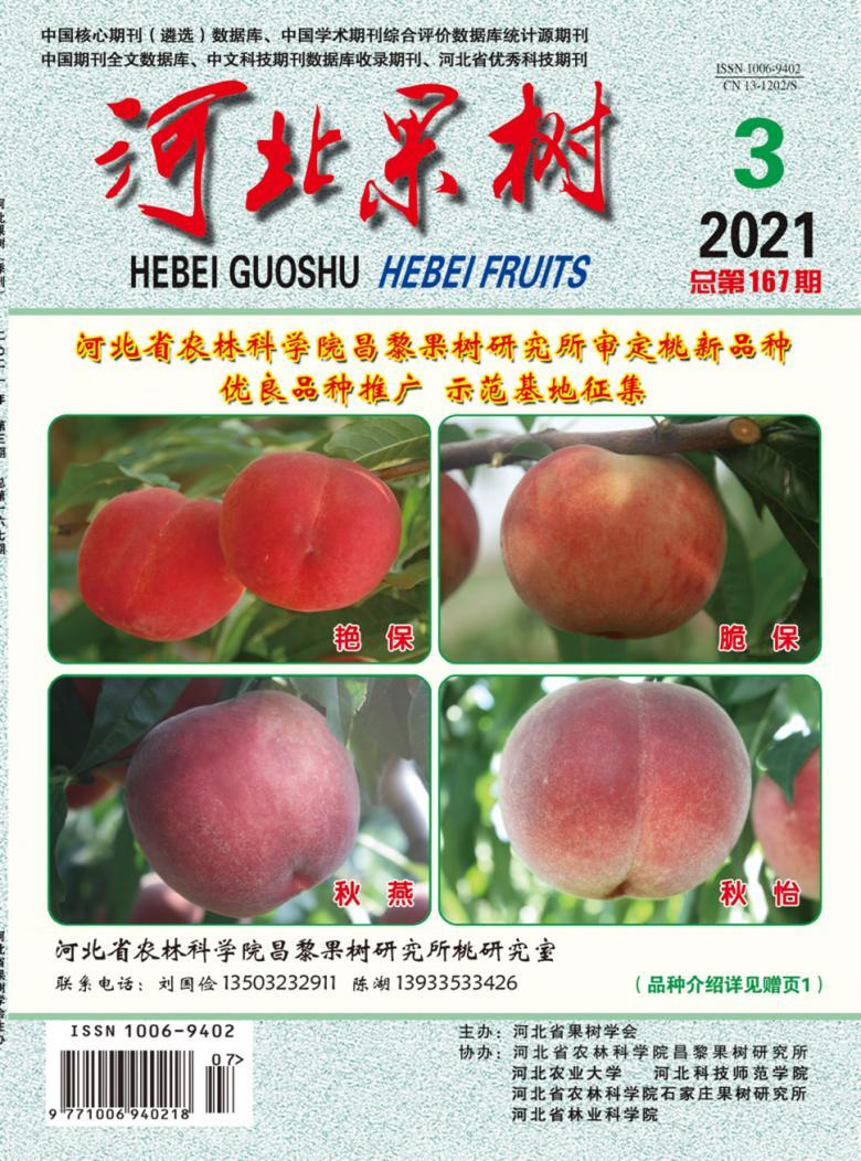 河北果树杂志