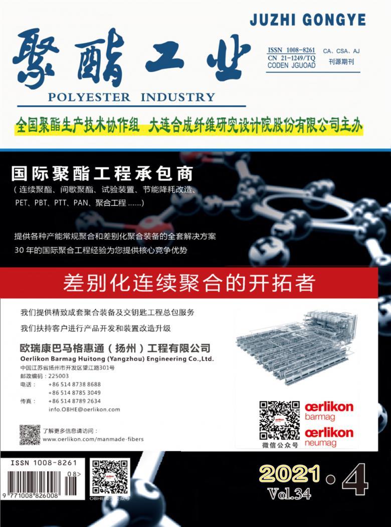 聚酯工业杂志