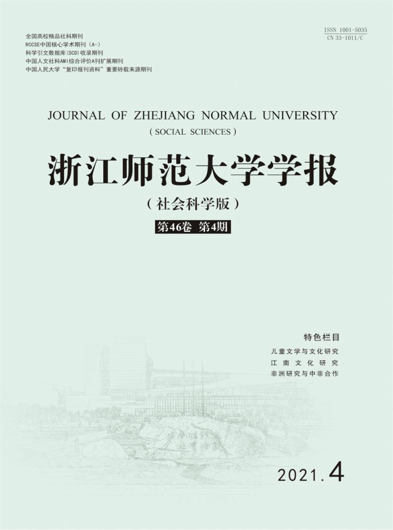 浙江师范大学学报