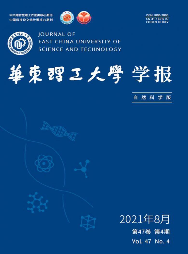 华东理工大学学报杂志
