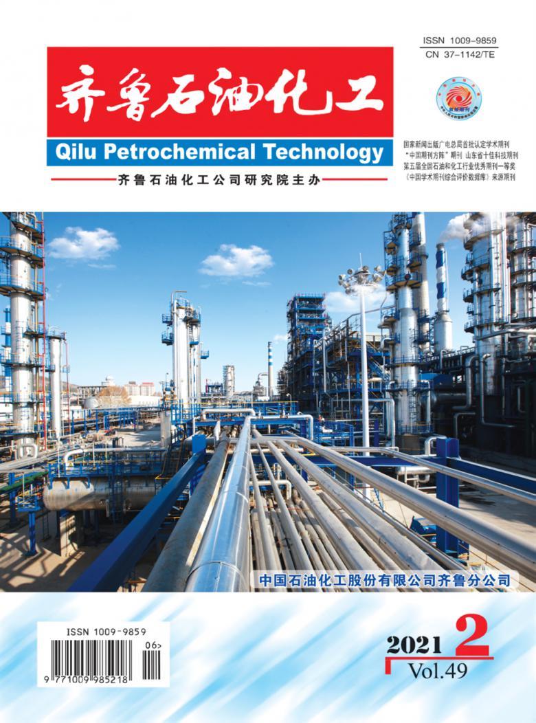 齐鲁石油化工杂志