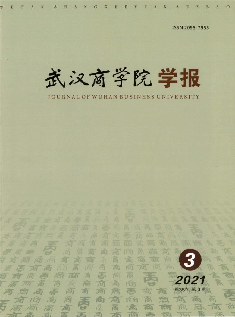 武汉商学院学报