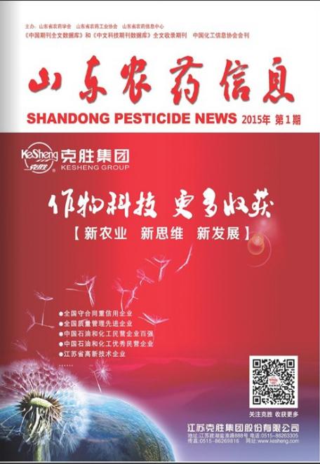 山东农药信息杂志