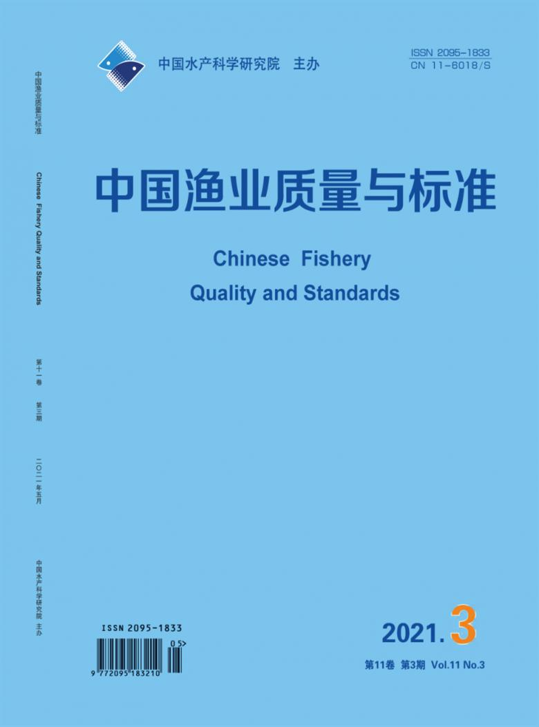 中国渔业质量与标准杂志